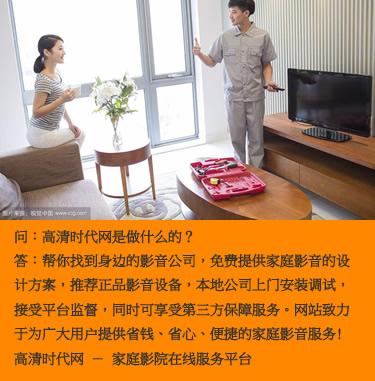 高清时代网-家庭影院在线服务平台