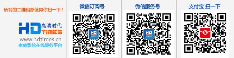 高清时代网微信公众号