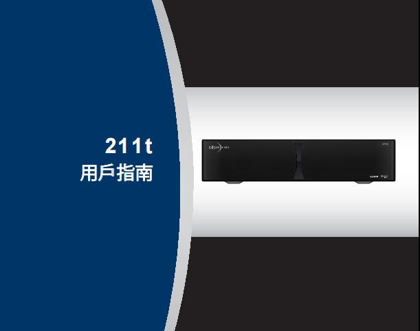 DishHD-211t用户使用手册中文版 128页完整版