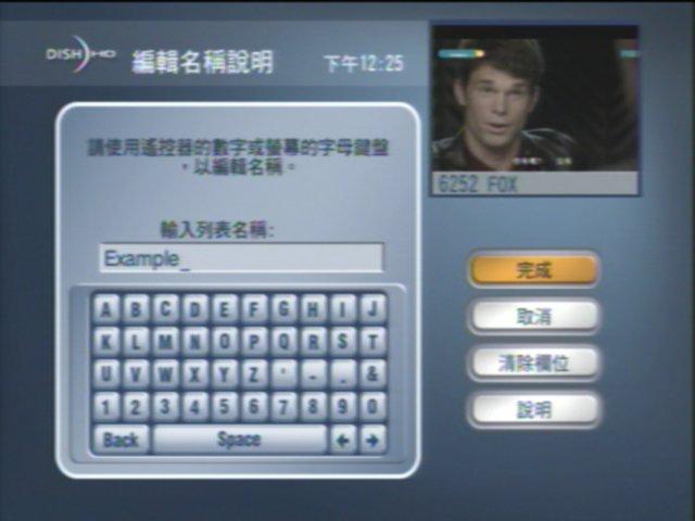 屏幕左方会出现一个英文虚拟键盘。输入新的名称后,按完成