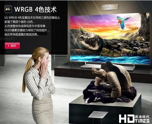 WRGB四色技术 LG OLED电视