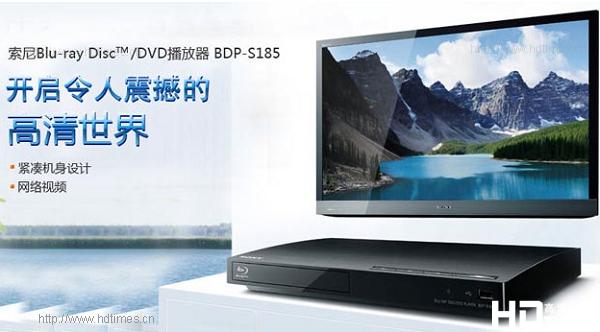 精锐倍线 断点播放 索尼 BDP-S185大降价 历史最低 仅售399元