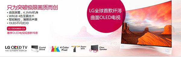 曲面自调 LG/三星曲面电视新品参展CES 2014