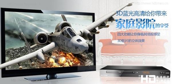 全高清3D影院享受 实益达S302D低价促销 历史最低 仅售618元