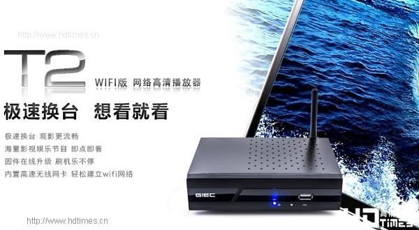 杰科T2双核盒子安卓4.2系统 现已全国上市