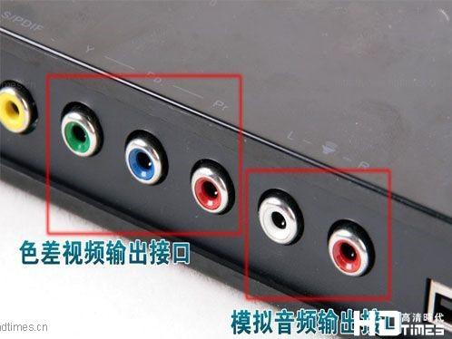 高清网络机顶盒怎么用色差来连接老式电视