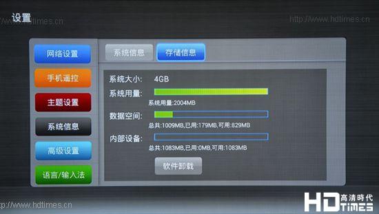 多UI设计 忆典S1高清网络机顶盒系统评测