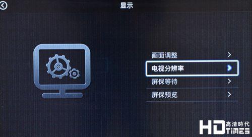 Win8风格界面 天敏D8四核高清机顶盒系统实测
