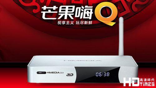 丰富精彩内容 海美迪Q5II高清机顶盒报价599