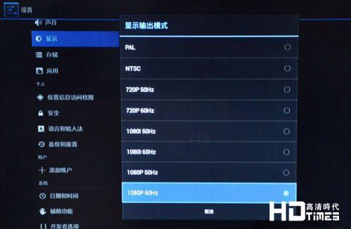 交互式界面 海美迪H7高清网络机顶盒系统大揭密