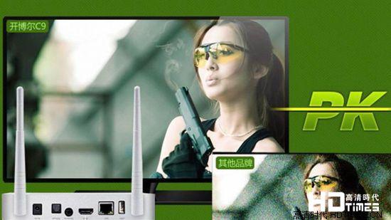 开博尔C9双核高清网络机顶盒-高清画质
