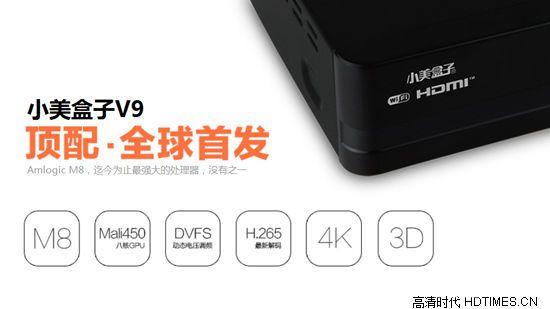 小美盒子V9高清网络机顶盒-基本性能