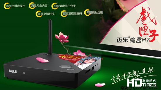海量精选戏曲 迈乐M7高清机顶盒即将震撼发布