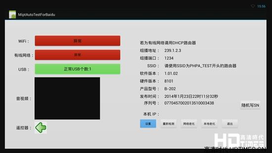 百度影棒2S高清网络机顶盒-设置界面