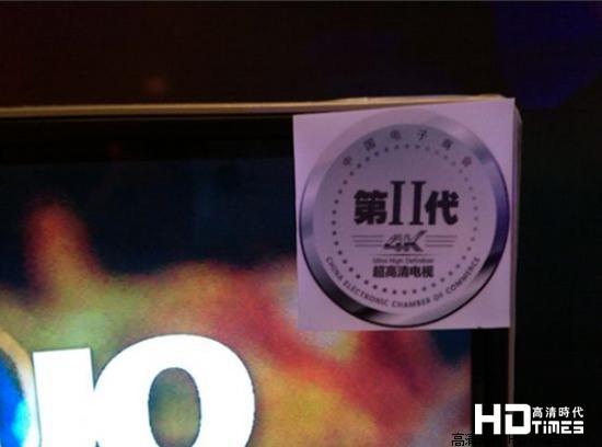 4K超高清电视认证规范出台