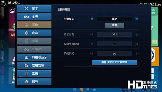 联想50S9 4K智能超高清电视-图像设置