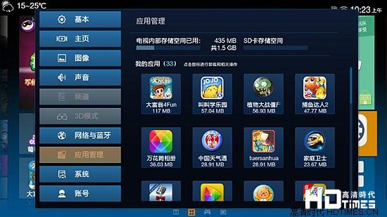 联想50S9 4K智能超高清电视-应用管理