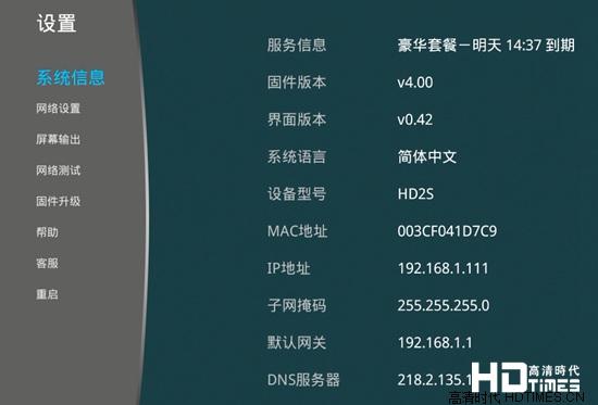 技术 > 正文   麦格hd2s-设置步骤解析        启动麦格iptv电视盒子