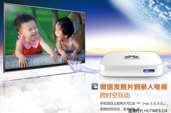 华为悦盒高清网络机顶盒-微信互动