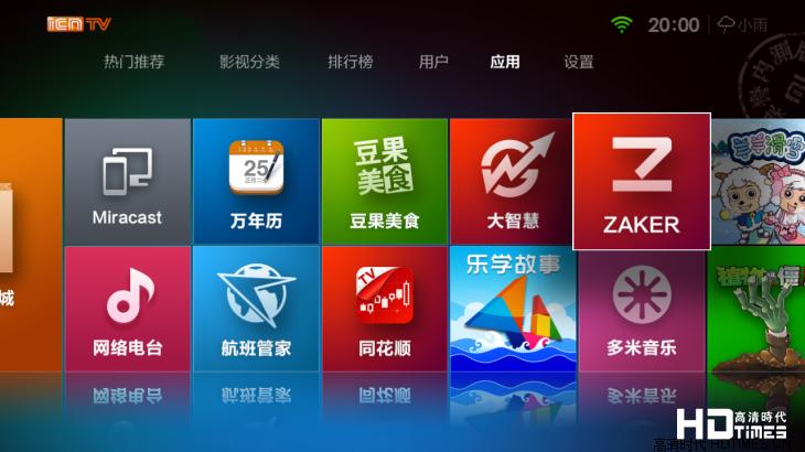 小米盒子应用软件通览 定制自己的专属智能库