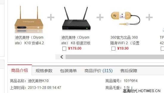 迪优美特K10高清网络机顶盒-迪优美特K10上市时间
