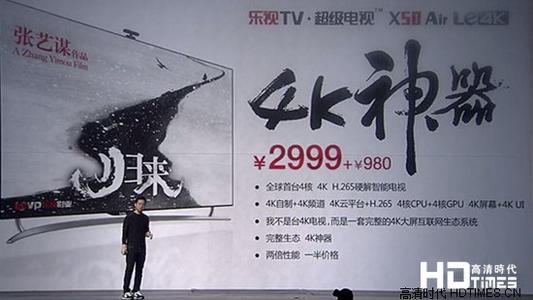 乐视X50 4K电视推出国内首个4K频道