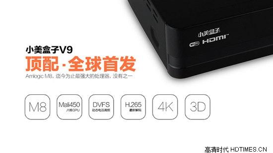 小美盒子V9高清网络机顶盒-基本功能