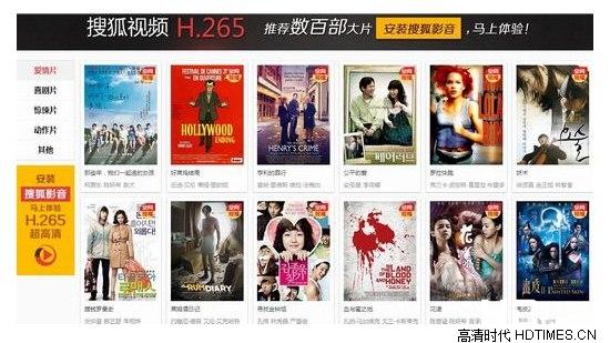 4K超高清视频普及有望 搜狐推出H.265片区