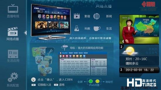硬性需求得扩张 从影视内容评价高清机顶盒
