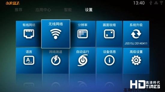 清新简洁 小美盒子V9高清网络机顶盒系统评测