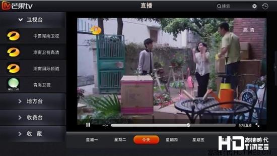 高清网络机顶盒-芒果TV平台