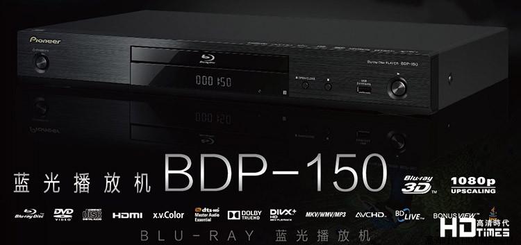 先锋BDP-150蓝光播放机 科技品质重装打造