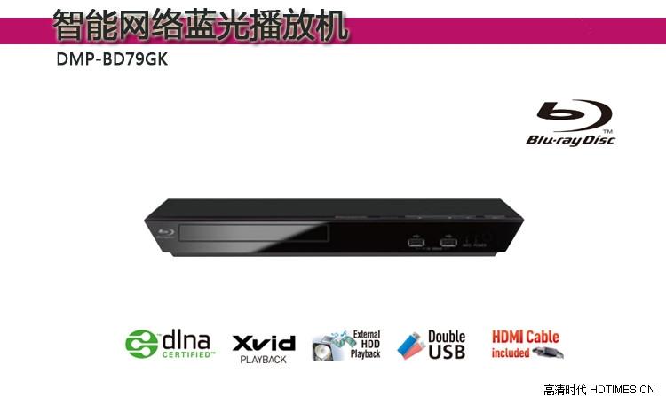 松下DMP-BD79GK-K 精于工简于型的蓝光之作
