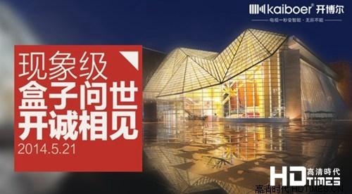 开博尔现象级4K盒子发布会地点-深圳市音乐厅