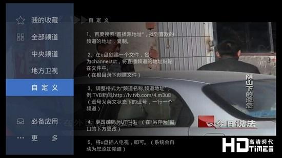 节目看不停 边锋盒子X1在线视频播放测试