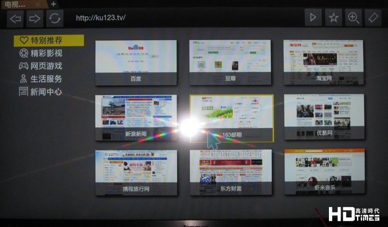 智能电视的购物之旅 轻松实现电视网购