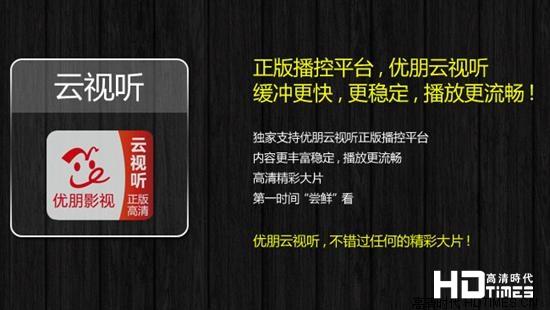 优朋普乐、南方传媒携机顶盒展望2014