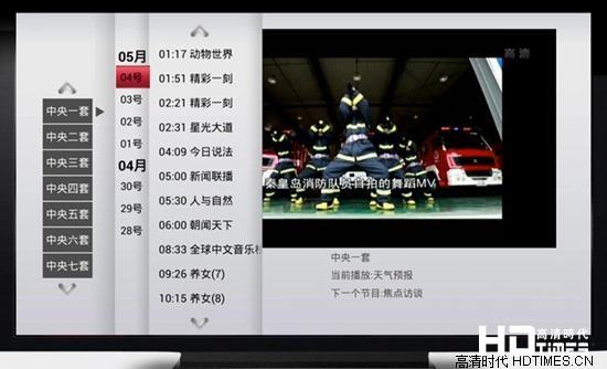 开博尔F5高清网络机顶盒-电视直播