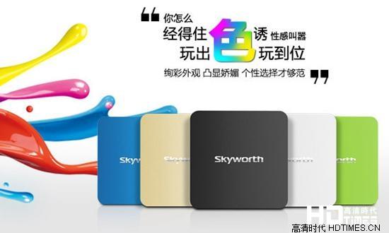 创维i71S高清网络机顶盒-多色彩可选