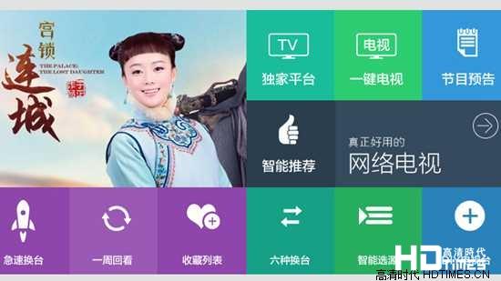 迈乐i7高清网络机顶盒使用体验总结
