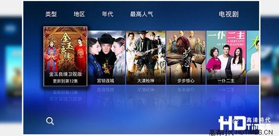 PPBOX 1S高清网络机顶盒-电视剧