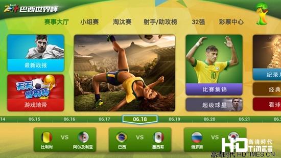华为秘盒足球版-世界杯专题