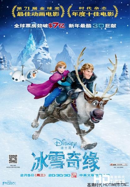 《冰雪奇缘》带你走进梦幻绚丽的童话世界
