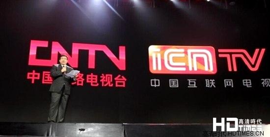 互联网牌照方-CNTV/iCNTV