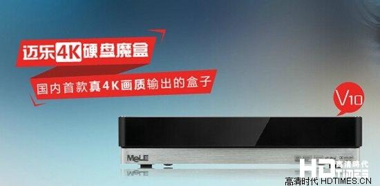 迈乐V10硬盘魔盒