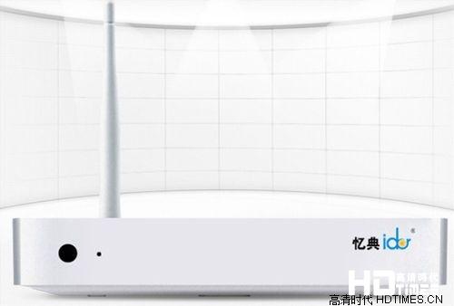 忆典Z4高清网络机顶盒-外观