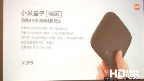 新小米盒子四核增强版高清网络机顶盒-基本特色