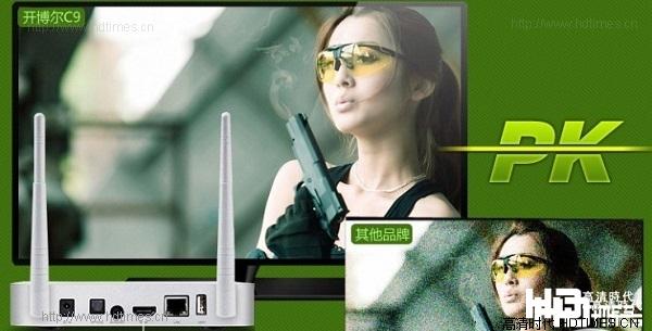 开博尔C9四核高频高清机顶盒