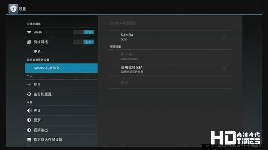 双核回归 海美迪HD600A II HIUI交互界面评测