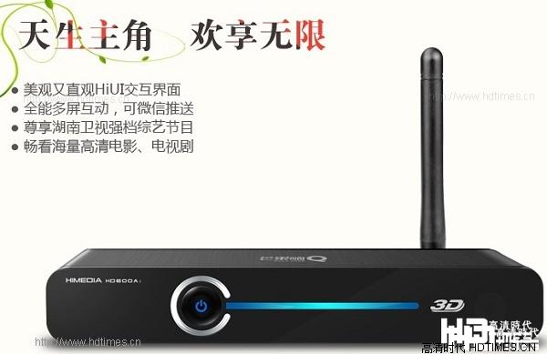 海美迪HD600AⅡ高清机顶盒